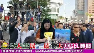人民最大聲-安圻(Angel) 20181226 支持韓國瑜找電台合作推雙語,談參加高雄就職典禮花絮與施政想法!