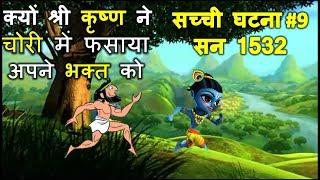 (Satya Ghatna#9)भगवान कृष्ण ने अपने ही भक्त से करवाई चोरी एक अद्भुद घटना| Moral Story For Kids