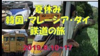 夏休み日本・韓国・マレーシア・タイ鉄道旅行