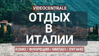 Италия. Генуя, Милан, Флоренция, озеро Комо, Лугано(Швейцария)