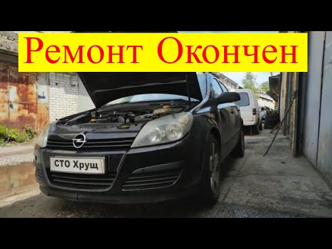 Opel Astra H 1.7cdti Z17DTH не заводится - решено ремонт окончен