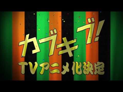 Kabukibu! Kabuki Club TV Anime Unveils CLAMP's Designs, Staff, April Debut