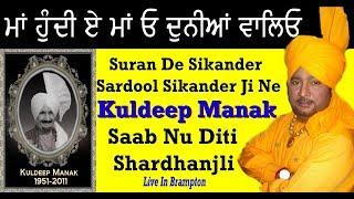 Maa Hundi Ae Maa Sardool Sikander Ji Tribute to Kuldeep Manak Sahib.mp3