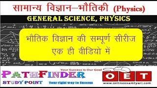 भौतिक विज्ञान की सम्पूर्ण सीरीज || General Science Physics complete series for UPSSC and UPPCS