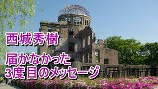 西城秀樹さんは広島生まれなのでやはり核廃絶や平和への想いは強く、生...