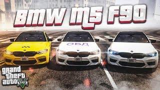 BMW M5 F90 В ЭКСКЛЮЗИВНОЙ ОКЛЕЙКЕ ДЛЯ ВАС! (GTA 5 RP)