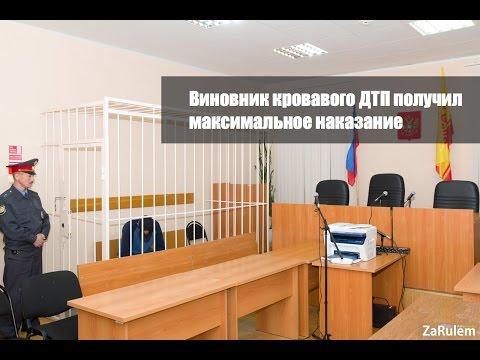 ZaRulem.ws: Виновник кровавого ДТП получил максимальное наказание