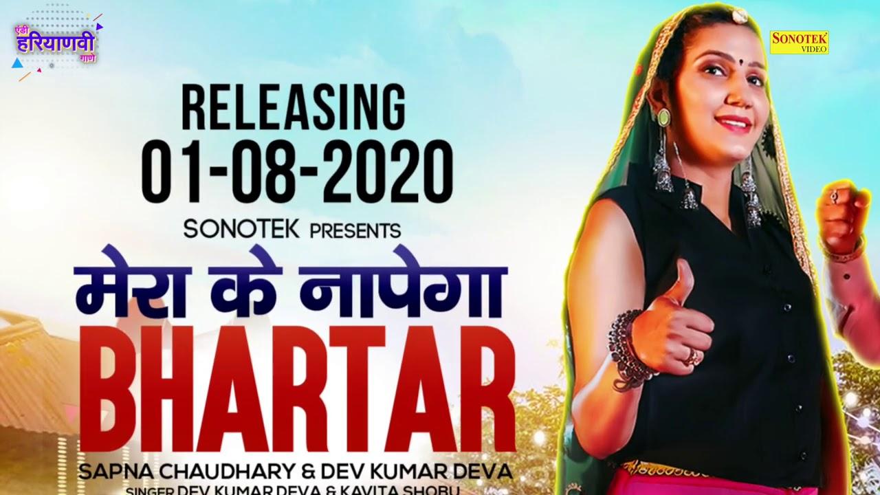 Sapna Chaudhary - Mera Ke Napega Bhartar | Motion Poster | Dev Kumar Deva | Releasing 1-8-20