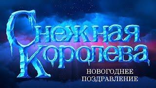 """Конкурс """"Снежная Королева"""", 5-11 кл. Новогоднее поздравление (2018)"""