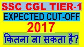 SSC CGL 2017 Tier 1 Expected Cutoff | SSC CGL 2017|