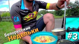 Велопутешествие по Беларуси. Готовим в походе
