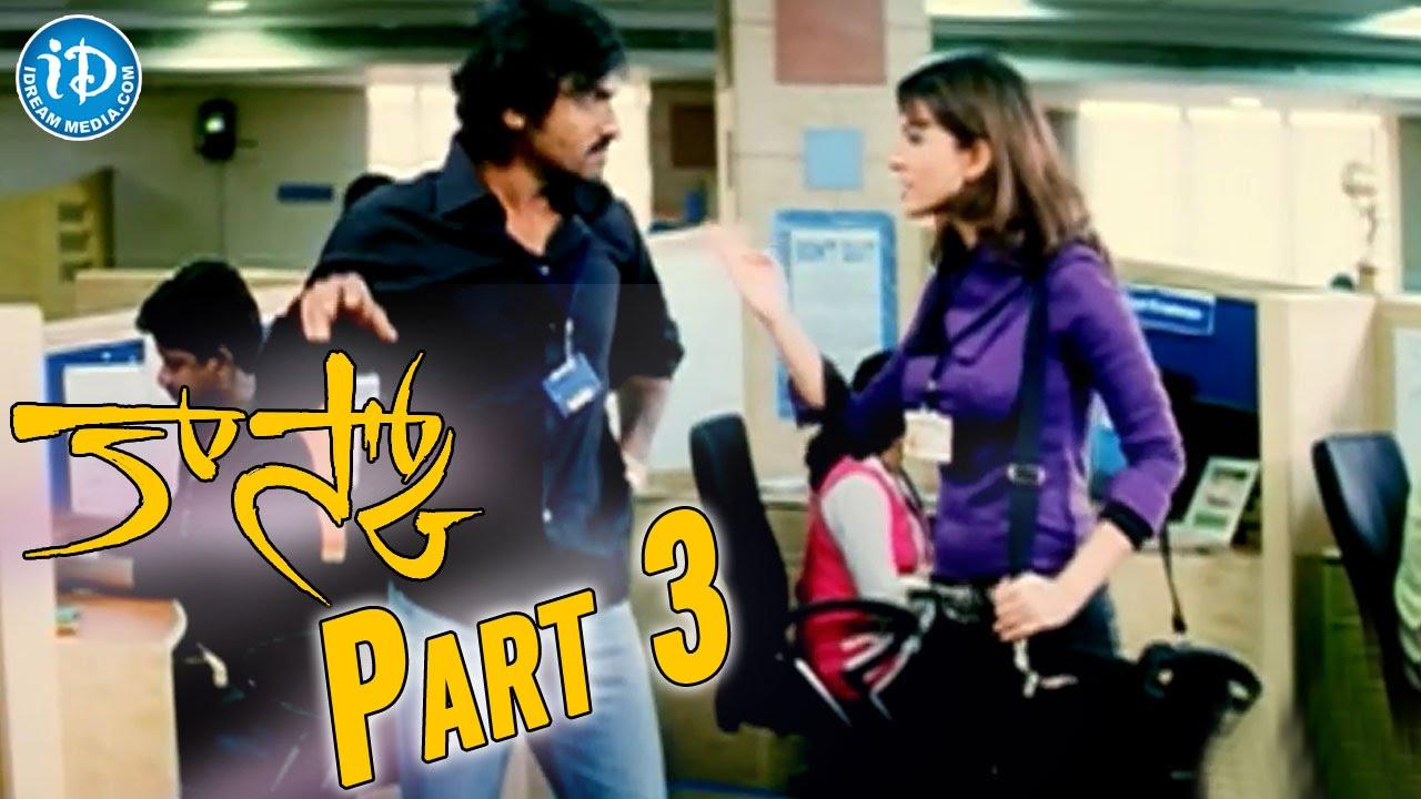 Download Kasko Movie Part # 3 | Vaibhav, Swetha Basu Prasad, Gowri Pandit, Brahmanandam