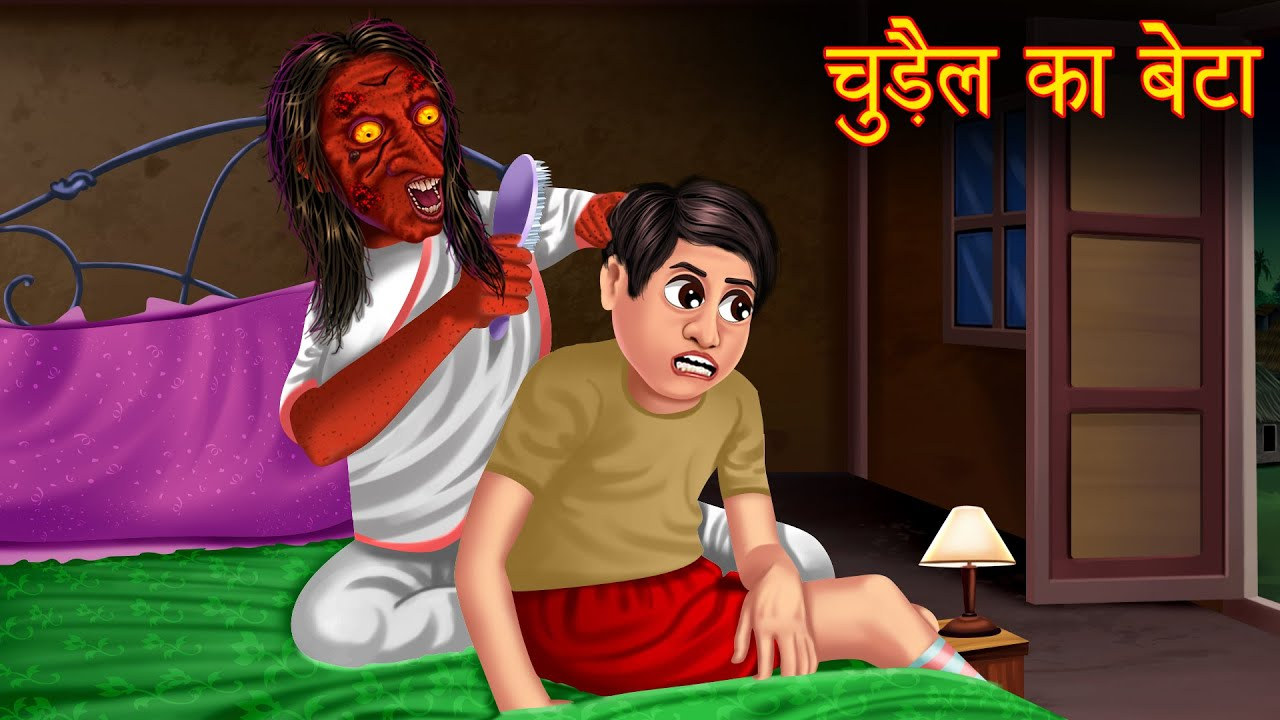 चुड़ैल का बेटा | सौतेली माँ | Son Of Witch | Hindi Stories | Kahaniya in Hindi | Moral Stories | Horror Stories