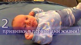 видео Какие делают прививки ребёнку в 3 месяца?
