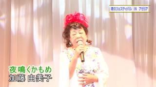 第7回 歌のフェスティバルINアゼリア 加藤由美子 『夜鳴くかもめ/夏木綾子』