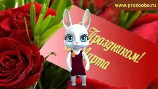 Поздравление с 8 марта  Удача будет неслучайной  Поздравления от Зайки Домашней Хозяйки