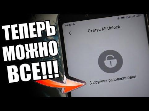 ✅Как Разблокировать ЗАГРУЗЧИК Xiaomi в 2020 году
