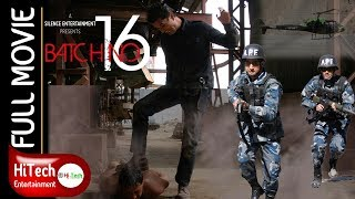 BATCH NO 16 | Nepali Full Movie | Arpan Thapa | Suman Singh | Rubi Bhattarai | Sushma Karki