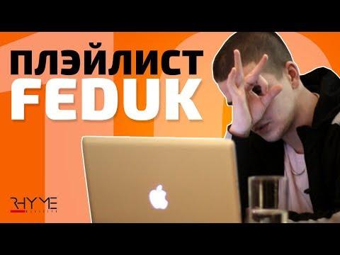 ПЛЭЙЛИСТ: Что слушает Feduk?