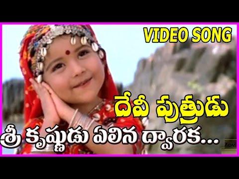 Devi Putrudu Songs - Sri Krishnudu Elina Dwaraka Song | Venkatesh | Anjala Zaveri
