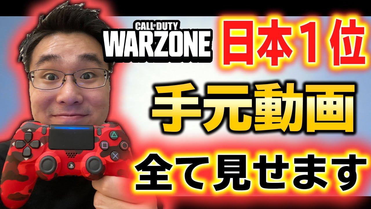 CoD:WARZONE 日本1位の手元動画!全て見せます!『23キル』