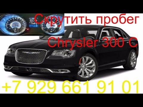 Скрутить пробег Chrysler 300C 2012г.в., без снятия приборной панели, Раменское, Жуковский, Москва