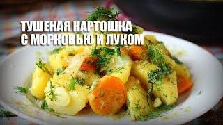 Тушеная картошка с морковью и луком видео рецепт