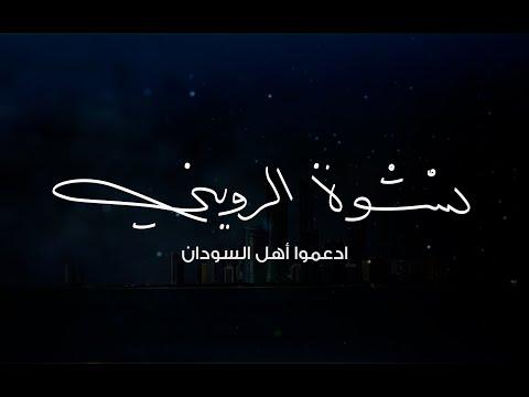 ادعموا أهل السودان