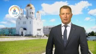 Глава округа Василий Сизиков поздравляет горожан со 125-летием города Серова