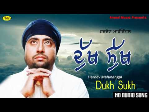 Hardev Mahinangal II Dukh Sukh  II Anand Music II New Punjabi Song 2016