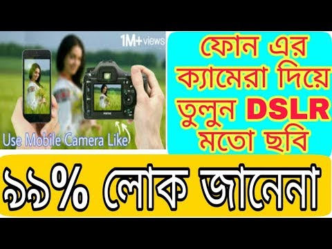 Make Your Mobile Camera Like DSLR | DSLR Blur Camera Android , bangla video
