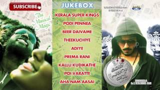 Kasu Panam Thuttu Jukebox | New Songs | Latest MP3 | New Malayalam MP3 Songs 2014 | Kasthuri Raja