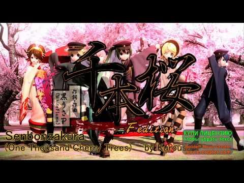 Hatsune Miku :Цветение сакуры (Hatsune Miku : Sakura Flowering )