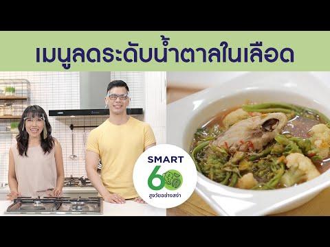 """เมนูลดระดับน้ำตาลในเลือด """"แกงส้มดอกไม้"""" : Smart 60 สูงวัยอย่างสง่า [by Mahidol]"""