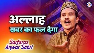 Allah Sabar Ka Fal Dega #Qawwali Sarfaraz Anwar Sabri | Urs Samsher Alishababa - Dhoraji