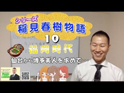 稲見春樹物語10 福岡時代