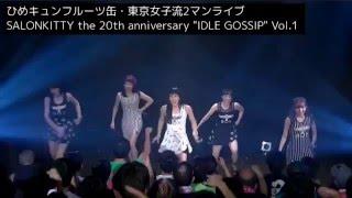 2014年7月27日松山キティーホール ひめキュンフルーツ缶・東京女...