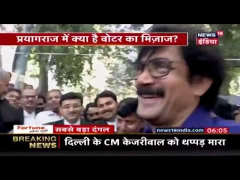 Prayagraj में क्या है वोटर जा मिजाज? देखिए प्रयागराज से भैजाजी कहीं Prateek Trivedi के साथ