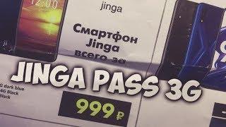 Самый дешевый смартфон с NFC за 999 рублей
