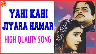 Yahin kahi jiyara hamar song | Super hit HD song | Shatrugan sinha & Amrita singh song