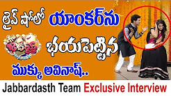 లైవ్ షోలో యాంకర్ ను భయపెట్టిన ముక్కు అవినాష్ | Jabardast Avinash Team  Interview | 10TV
