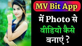 Mv Bit App Me Photo Se Video Kaise Banaye !! How To Make Video From Photo In MvBit App screenshot 5