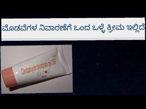 Erytop Cream Review Kannada