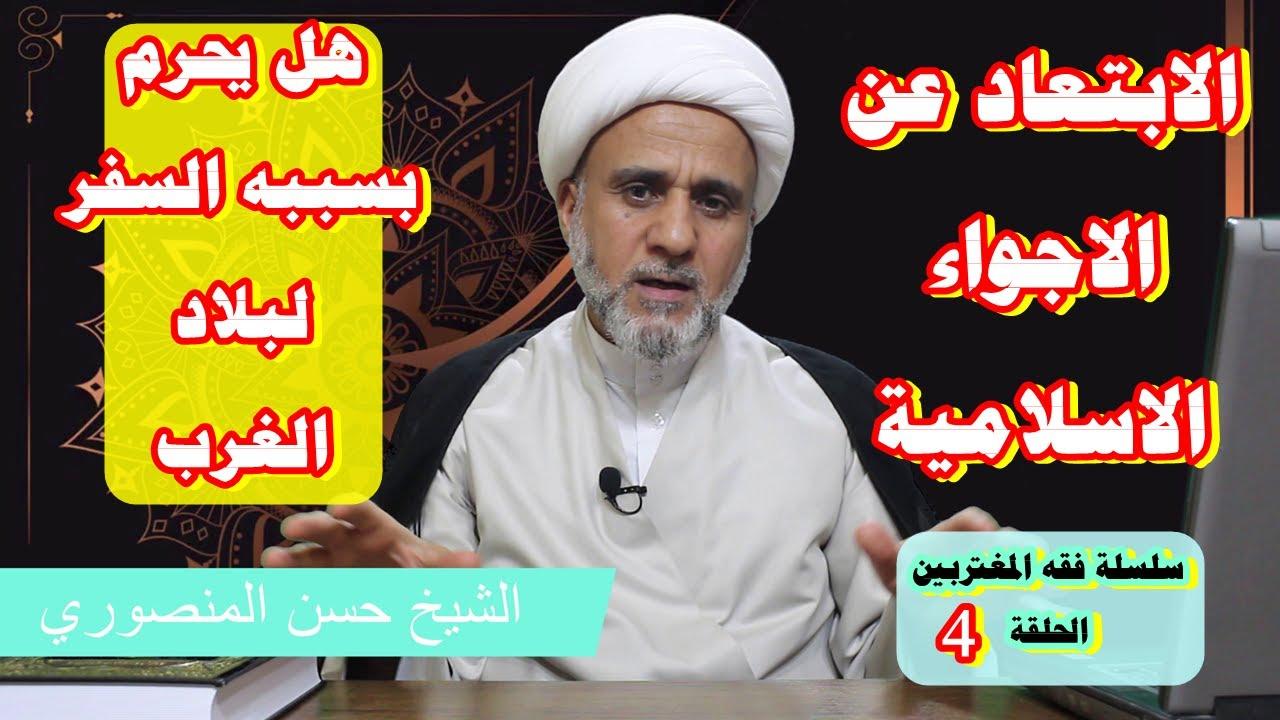 ترك الاجواء الاسلامية والعيش بعيدا عنها هل يحرم بسببه السفر الى الغرب