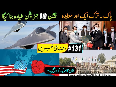 PAF Delegation in Azerbaijan | Pak-Turk New Agreement | China to Develop Next-Generation Aircraft
