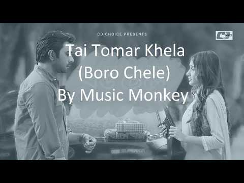 Tai Tomar Kheyal - Boro Chele (Lyrics & Chords) by Music Monkey
