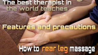 アロママッサージで最も大切な部位【左脚後面】手技解説 How to Japanese foot massage