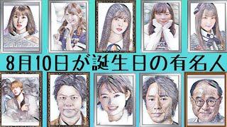 8月10日が誕生日の有名人 音楽: Shining Star ミュージシャン: Koichi Morita URL: http://maoudamashii.jokersounds.com 音楽: Fleeting Times ミュージシャン: Fox in ...