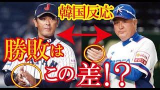 「この精神が日本人の怖さだ」世界野球プレミア12・優勝後の稲葉監督のコメントが韓国で話題に!→「電話帳の厚さ程の差が・・・」(すごいぞJAPAN!) thumbnail