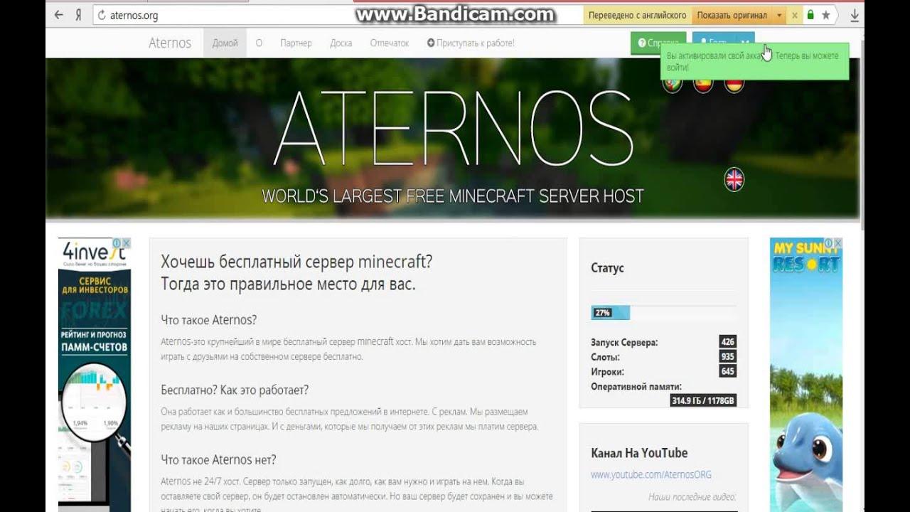 Как поставить сервер на бесплатный хостинг minecraft 1.5.2 видео хостинг виртуальных рабочих столов